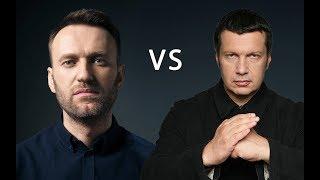 Навальный VS Соловьев фильм расследование.