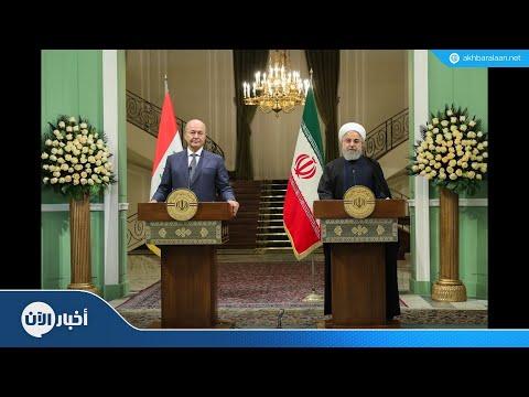 الرئيس العراقي يصل طهران لبحث العلاقات بين البلدين  - نشر قبل 4 ساعة