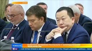 Матвиенко заявила о недопустимых изменениях при принятии законопроектов