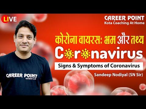 कोरोना वायरस भ्रम और तथ्य  | Signs and Symptoms of Coronavirus | Sandeep Nodiyal (SN) Sir