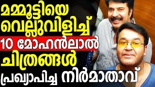 The producer got Angry with Actor Mammootty