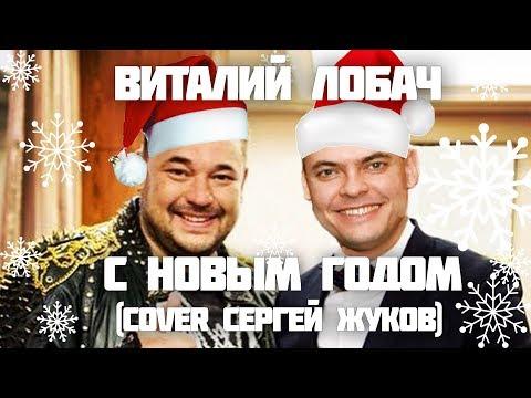 Руки вверх - С НОВЫМ ГОДОМ (Молодыми) cover Виталий Лобач