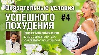 Доктор Слим #4 Обязательные условия успешного похудения