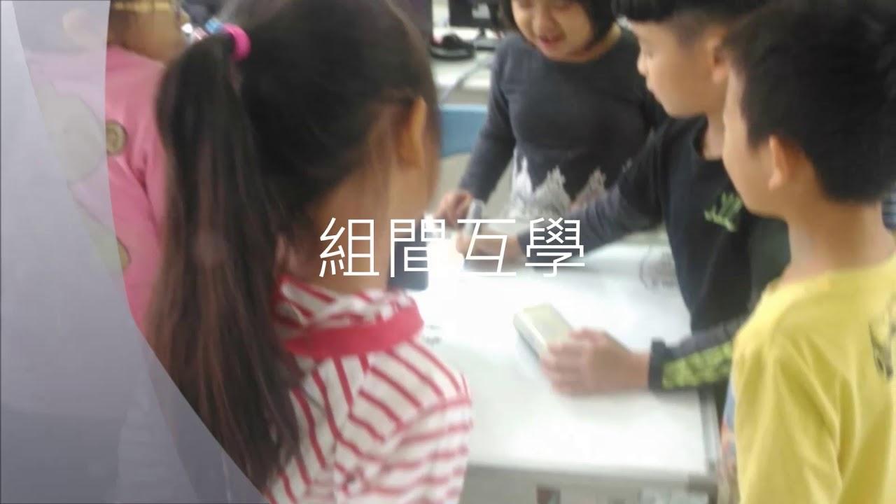 田中國小因材網自主學習 - YouTube