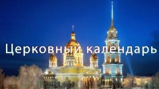 "Программа ""Церковный календарь"" 27 февраля - 05 марта"