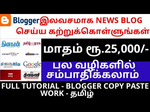 Simple Copy Paste Work -  Earn Money By Creating News Blog In Blogger | Tamil - Auto Blogging Tamil