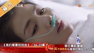 《我们都要好好的》第34集预告:寻找重伤住院? 【芒果TV独播剧场】