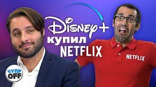 Disney+ против Netflix (chuproff)