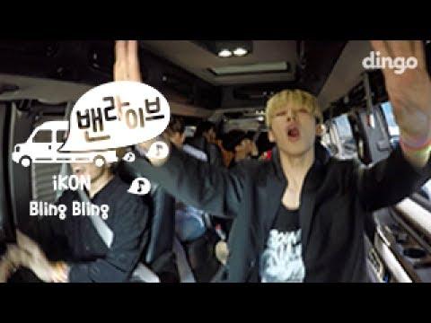 아이콘 iKON – 블링블링 Bling Bling [밴라이브] VAN LIVE