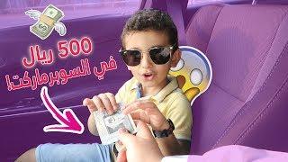 ردة فعل ولد اخوي الصغير يوم اعطيته 500 ريال و وديته السوبرماركت!! ( شوفوا وش شرا !!! )