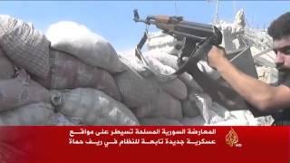 المعارضة السورية تسيطر على مواقع جديدة بحماة