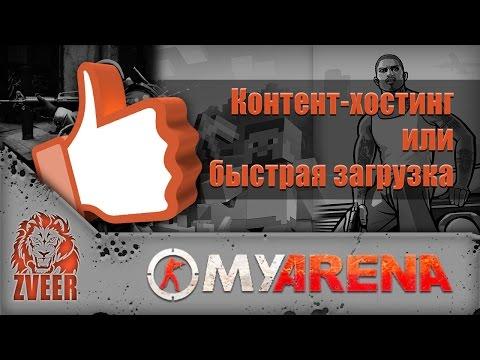 MyArena.ru   Контент-хостинг,