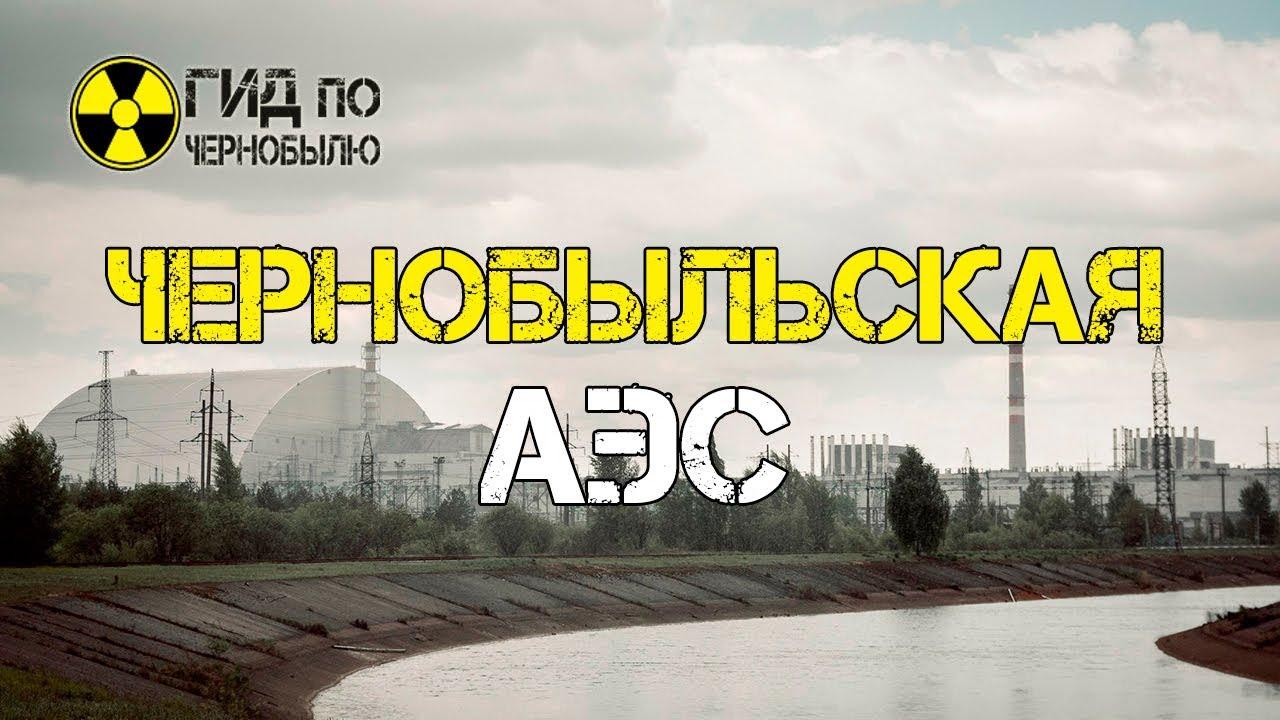 Чернобыльская АЭС - как выглядит атомная станция сегодня