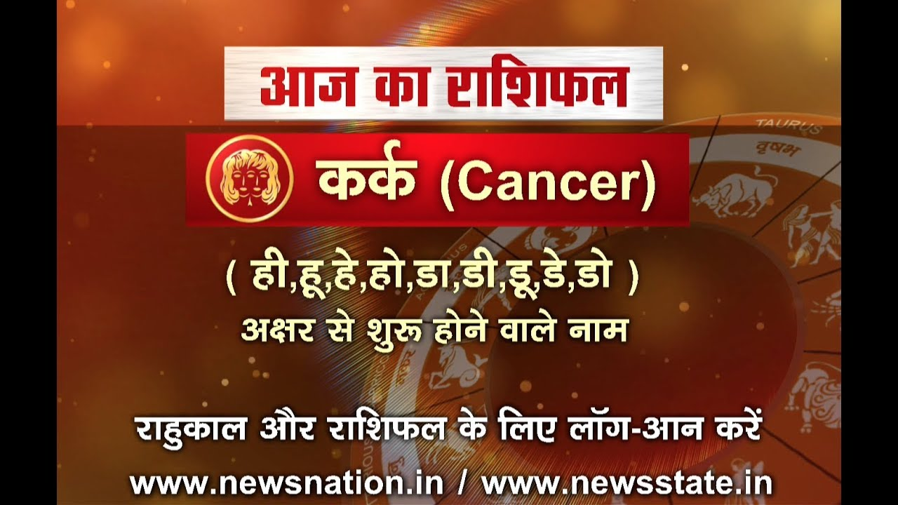 cancer today horoscope in hindi