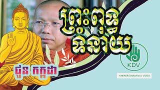 ពុទ្ធទំនាយ - ជួន កក្កដា - Choun Kakada - Khmer Dhamma Video