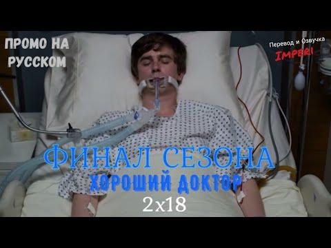 Хороший Доктор 2 сезон 18 серия / The Good Doctor 2x18/ Русское промо