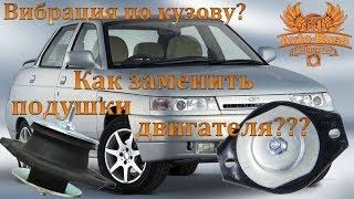 замена подушки двигателя  ВАЗ 2110