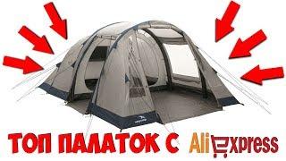 Aliexpress палатки