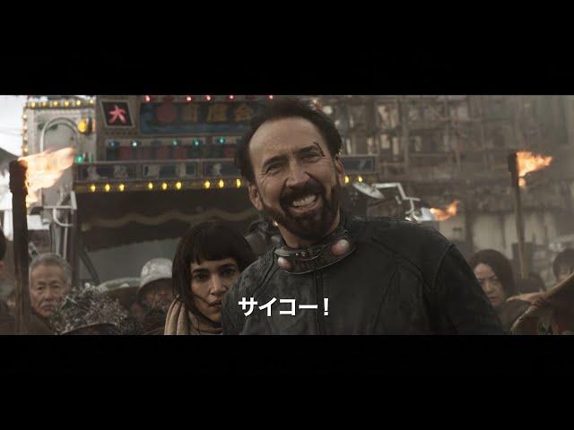 映画予告-ニコラス・ケイジがほえる!『プリズナーズ・オブ・ゴーストランド』本予告