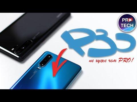 Huawei P30 (не PRO): чем хорош и чем расстроил? Обзор и опыт использования