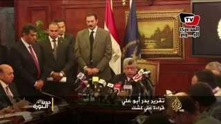 أسباب إقالة وزير الداخلية المصري