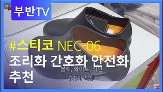 스티코 NEC-06 조리화  간호화 안전화 추천 미끄럼…