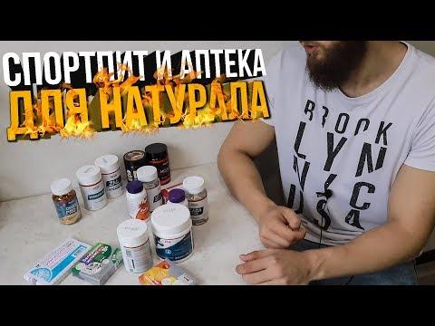 ФАРМА ДЛЯ НАТУРАЛА / СПОРТПИТ И АПТЕКА