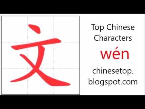 Chinese character 文(wén, writing) with stroke order and pronunciation - YouTube