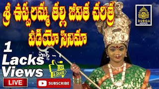 Sri Sri Uppalamma Thalli Jeevita Charitra part-1 || ఉప్పలమ్మ జీవిత చరిత్ర ll Durgaa Audio