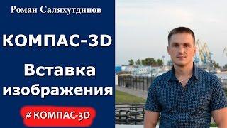 КОМПАС-3D. Урок. Вставка изображения. Георгий победоносец