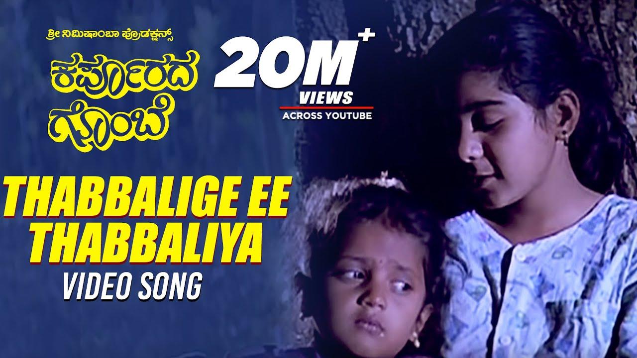 Download Thabbalige Ee Thabbaliya Video Song I Karpoorada Gombe I Ramesh Aravind, Shruthi   Hamsalekha