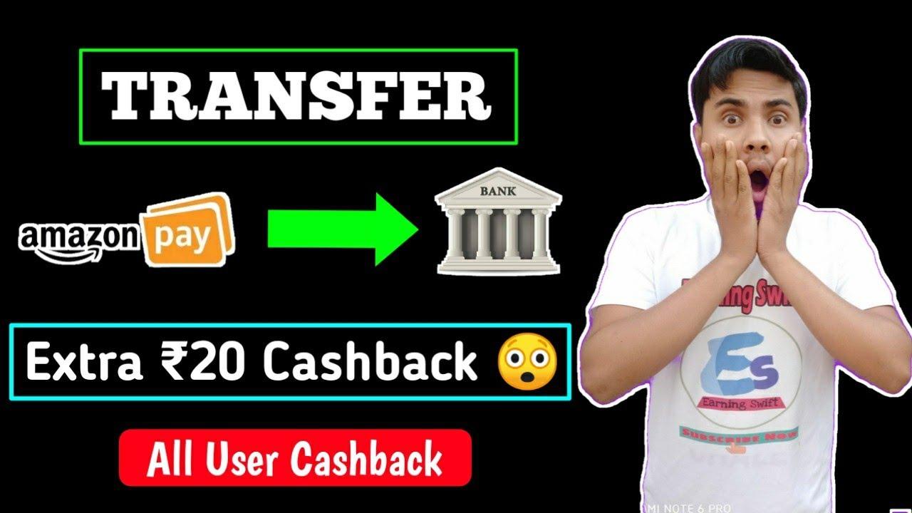 Transfer Amazon pay balance into Bank || Extra ₹20 cashback || 100% Verified trick ||
