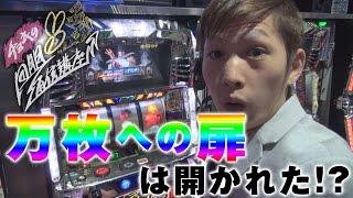 チョキの回胴通信講座 vol.4