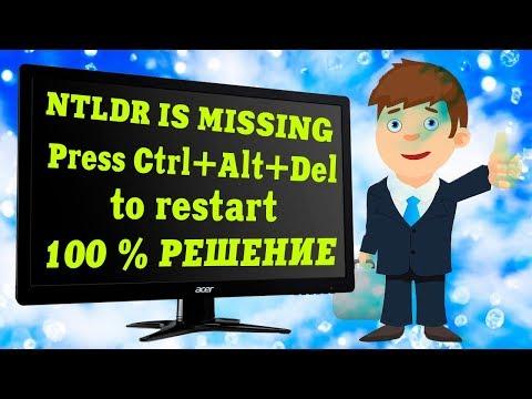 NTLDR Is Missing Press CTRL+ALT+DEL To Restart не загружается Windows