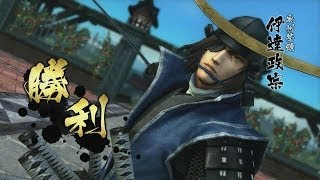 Sengoku Basara 4 - 戦国BASARA4: 伊達政宗 PART 1 [Date Masamune]