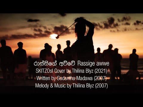 රාස්සිගේ අව්වේ Rassige Awwe SKITZOsl Cover by Thilina Blyz