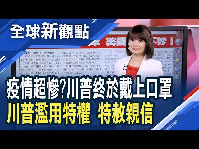 川普:不可能和中國達第二階段協議!納瓦羅:川普將對TikTok、微信下禁令 將祭強硬行動!美
