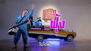 แจ๊ส ชวนชื่น vs เบียร์ เดอะว๊อยซ์ [Official Mv] อยากดังโว๊ย - Ost สลัมบอย ซอยตื๊ด (เพลงมันส์ล่าสุด)