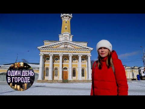 Один день в городе. Кострома, Россия