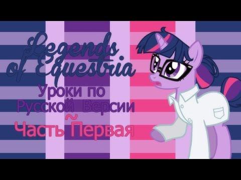 Legends of Equestria [Уроки по Русской Версии] ~ 1 Часть