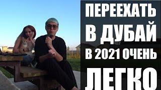Куда легче всего эмигрировать из России 2021 - Дубай