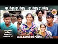 ரபக்கு ரபக்கு ....ரபக்கு ரபக்கு ....  Gana Ramya Dai Ponnu   Chennai_Gana_Jolly_Trending_Song