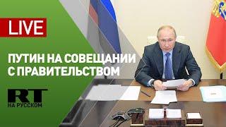 Фото Вступительное слово Путина перед совещанием с членами правительства — LIVE