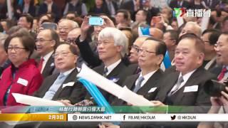 [17年2月3日] 林鄭月娥競選分享大會 (足本)