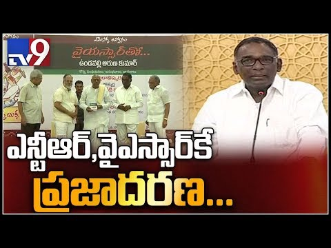 "Jasti Chelameswar speech at Undavalli Arun Kumar's ""YSR tho"" book launch- TV9"