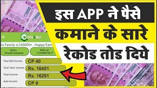Earn Money from Android App | Make Money Online 2017 | Coolebiz New Features