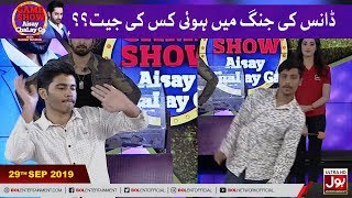 Dance competition In Game Show Aisay Chalay Ga With Danish Taimoor | 29th September 2019