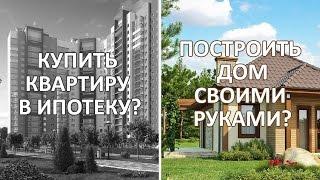 Построить дом или купить квартиру в ипотеку? Что выгодней? Инфоблог #001