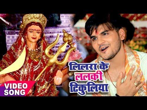 2017 का सबसे हिट देवी गीत - Arvind Akela Kallu - लिलरा के ललकी टिकुलिया - Bhojpuri Devi Bhajan 2017