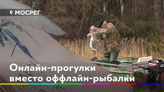 Онлайн-прогулки вместо оффлайн-рыбалки // Новости 360° Солнечногорье 31.03